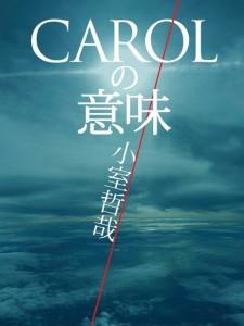 CAROL表1