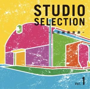 studio_selection_vol1_h1_中